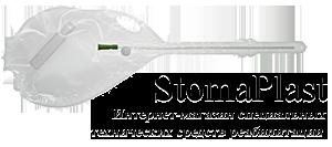 Интернет-магазин StomaPlast